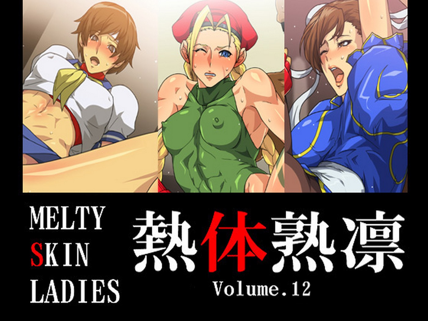 Melty Skin Ladies 1(Street Fighter) porn comics 8 muses