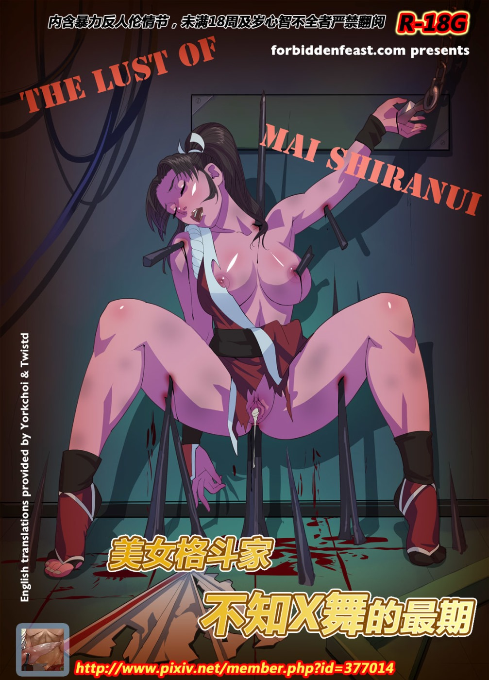King of Fighters- Lust of Mai Shiranui porn comics 8 muses