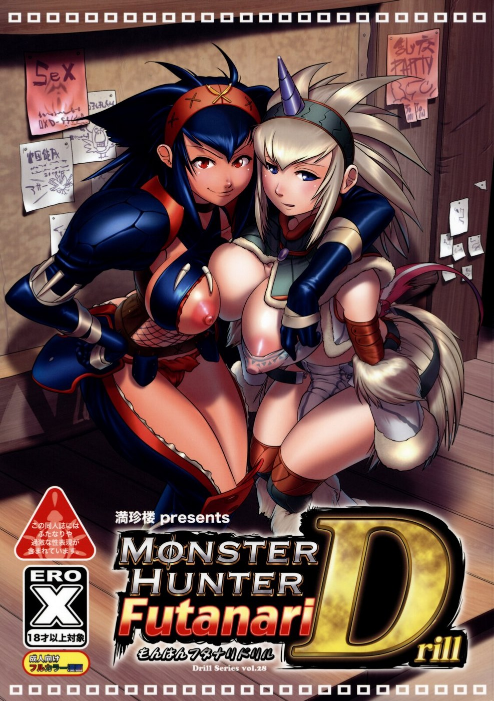 Monster Hunter- Futanari Drill 1- Hentai porn comics 8 muses