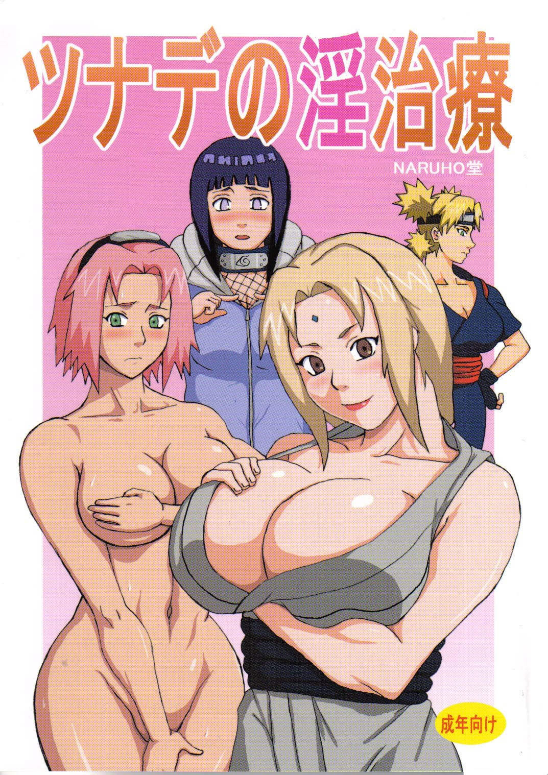 Naruto-Tsunade's Sexual Therapy image 1