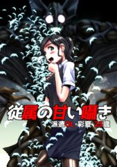 Slave's Sweet Whisper- Hentai porn comics 8 muses